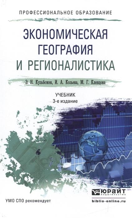 Экономическая география и регионалистика Учебник