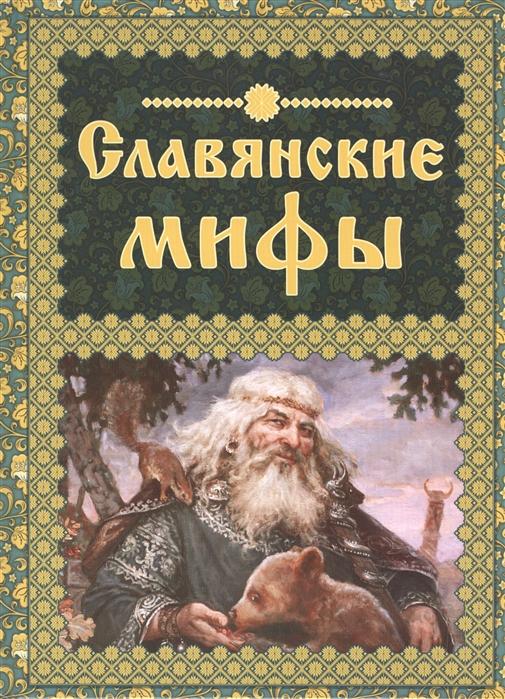 Крючкова О. (сост.) Славянские мифы