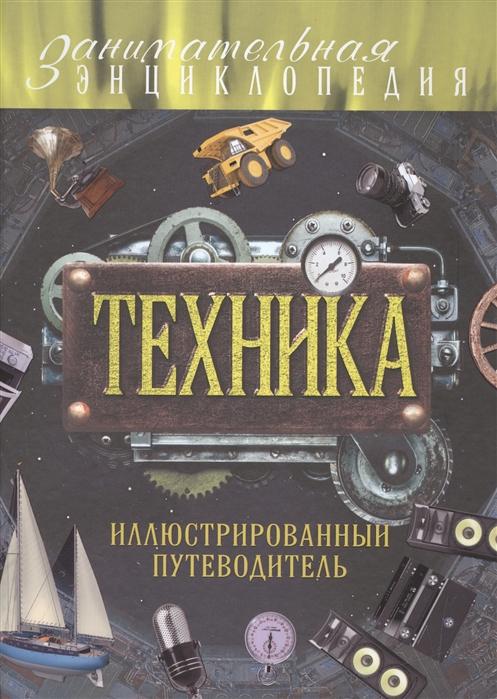 Гайдалович А., Кириллова Ю. Техника Иллюстрированный путеводитель цена
