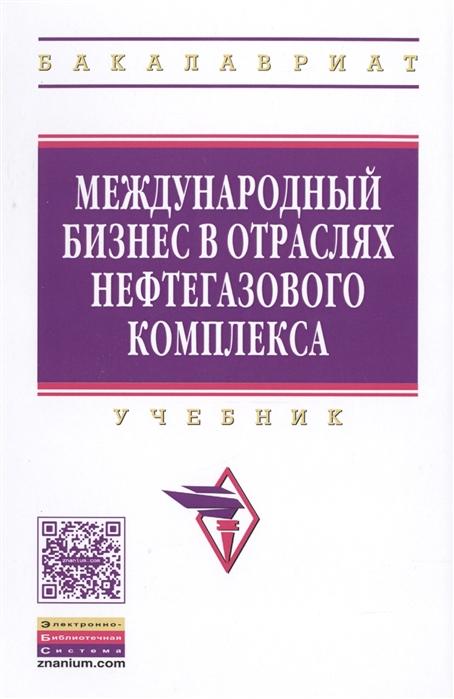 Международный бизнес в отраслях нефтегазового комплекса Учебник