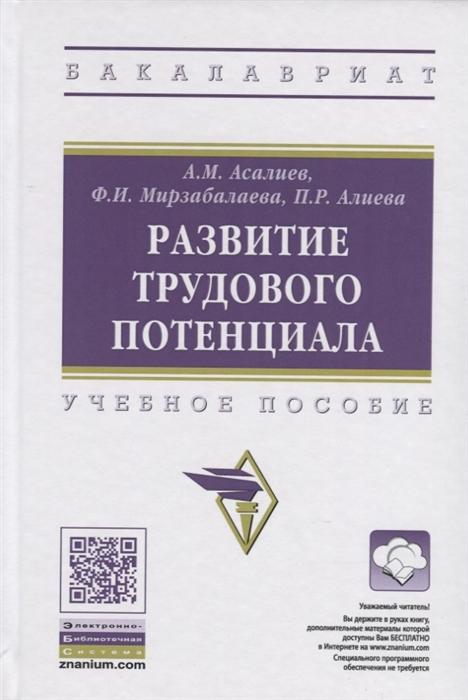 Развитие трудового потенциала Учебное пособие