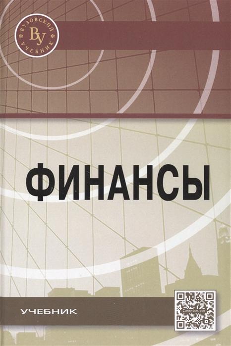 Дадашев А. (ред.) Финансы Учебник