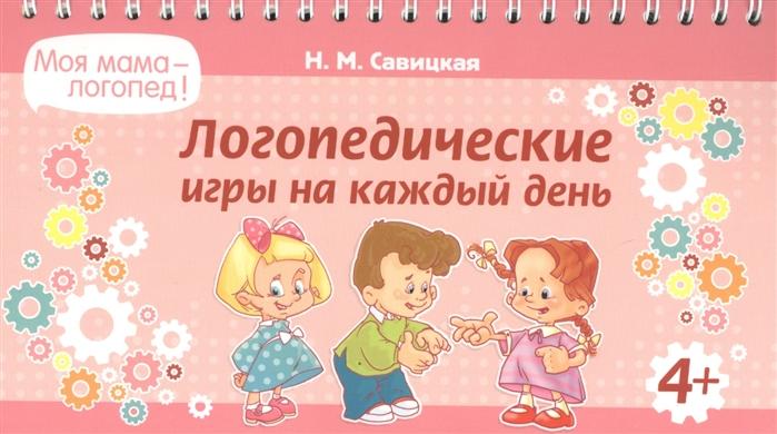 Савицкая Н. Логопедические игры на каждый день недорого