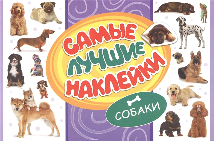 цены на Киктев С. (ред.) Самые лучшие наклейки Собаки  в интернет-магазинах