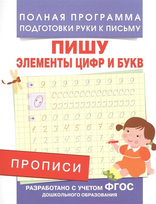 Столяренко А. Прописи Пишу элементы цифр и букв цена и фото