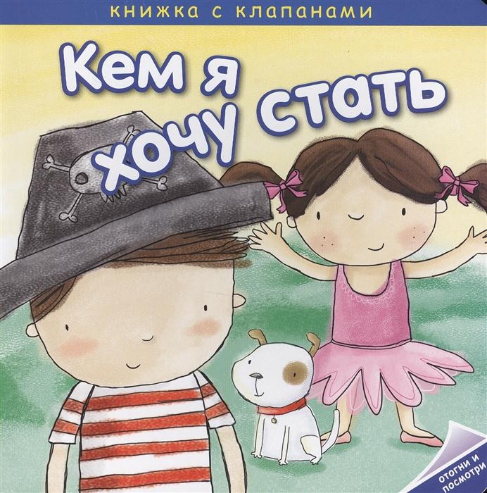 Фото - Мейфилд М., Романова М. Кем я хочу стать книжки игрушки мозаика kids кем я хочу стать необычные профессии