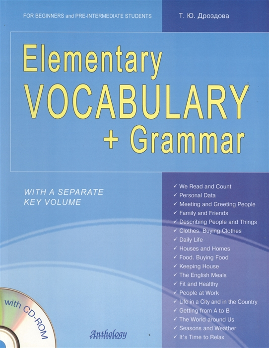 Дроздова Т. Elementary Vocabulary Grammar For Beginners and Pre-Intermediate Students With a Separate Key Volume CD татьяна дроздова elementary vocabulary grammar the keys