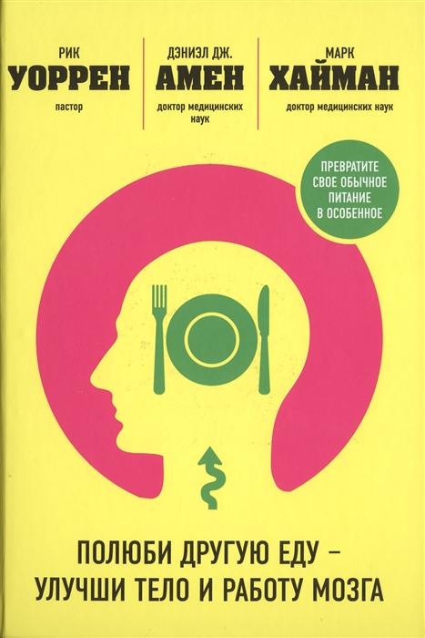 Полюби другую еду - улучши тело и работу мозга