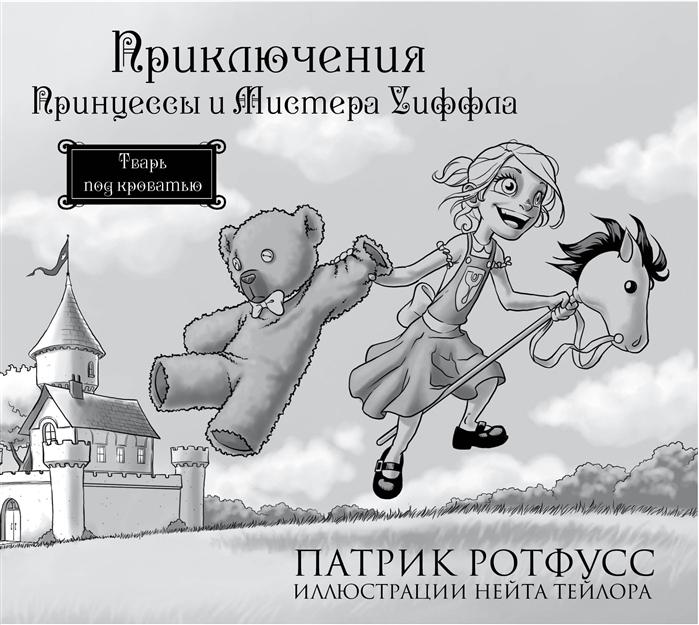 цены Ротфусс П. Приключения Принцессы и Мистера Уиффла Тварь под кроватью