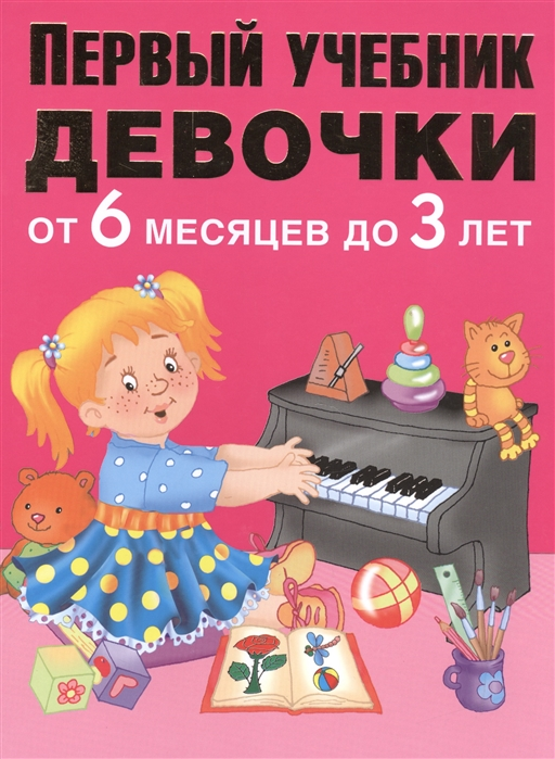 Дмитриева В. Первый учебник девочки От 6 месяцев до 3 лет штанишки для девочки фреш стайл цвет в ассортименте 3 шт 37 560д размер 68 6 месяцев