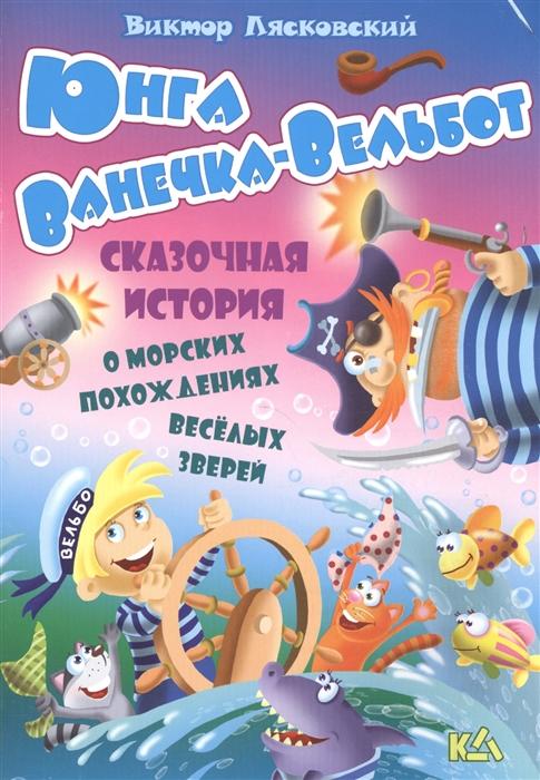 Лясковский В. Юнга Ванечка-Вельбот