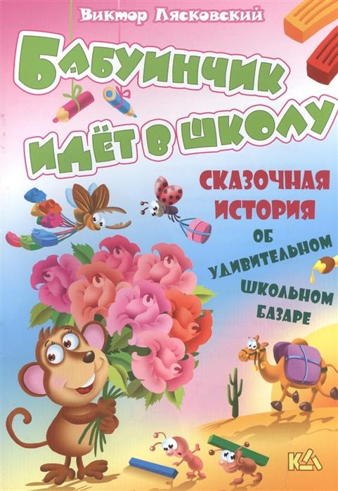 цена Лясковский В. Бабуинчик идет в школу