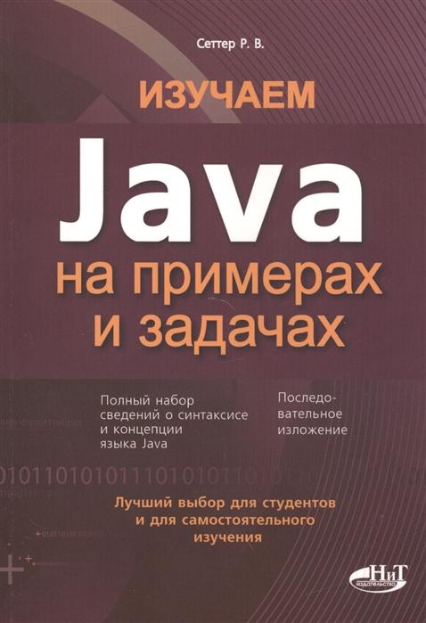 Фото - Сеттер Р. Изучаем Java на примерах и задачах сьерра к бейтс б изучаем java