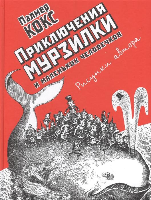 Кокс П. Приключения Мурзилки и маленьких человечков цена в Москве и Питере
