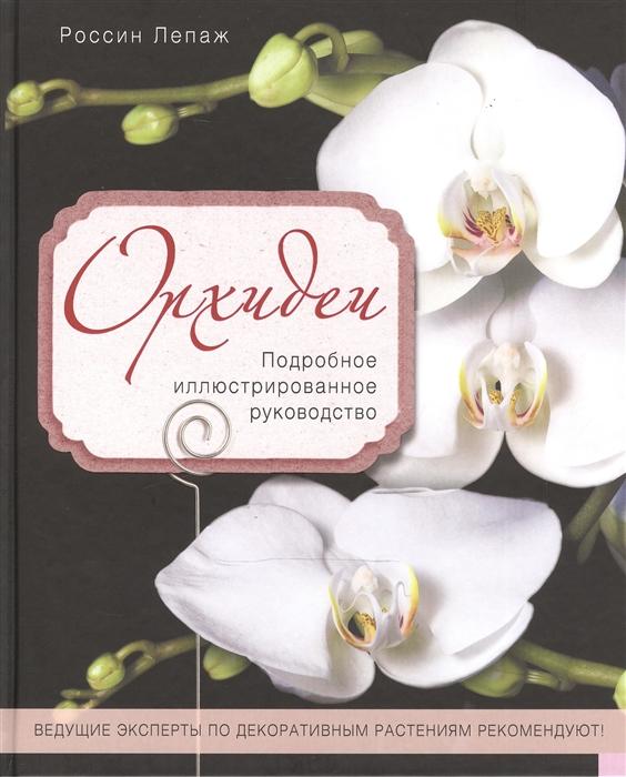 Орхидеи Подробное иллюстрированное руководство