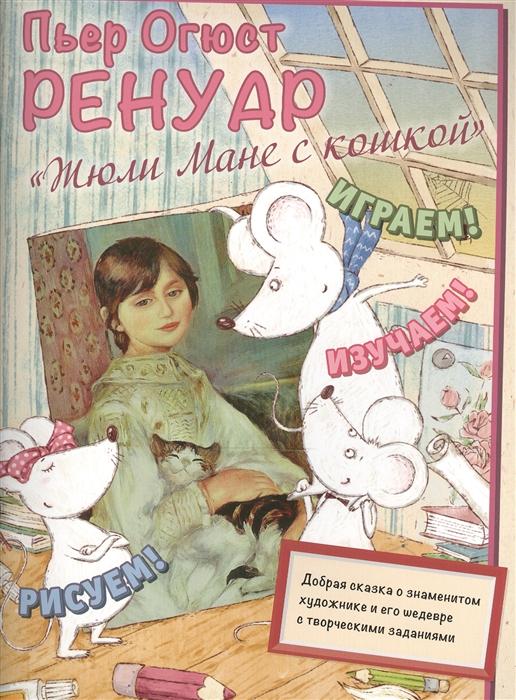 Пьер Огюст Ренуар Жюли Мане с кошкой