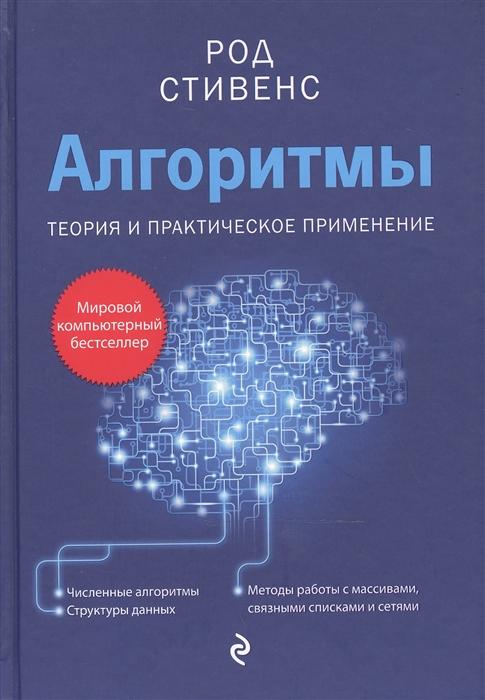 Стивенс Р. Алгоритмы Теория и практическое применение р беккер теория электричества электронная теория