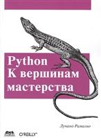 Python К вершинам мастерства ДМК Пресс. Рамальо