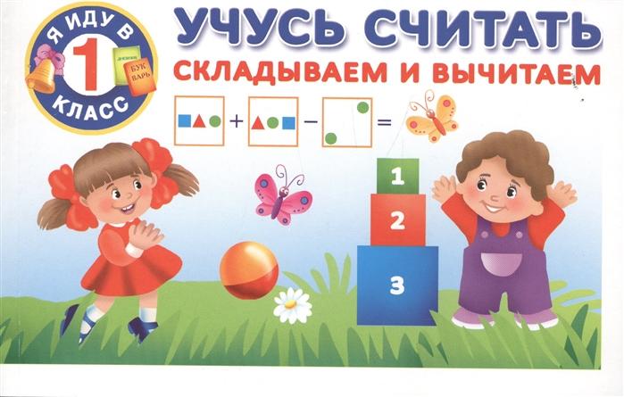 Фото - Дмитриева В. (сост.) Учусь считать Складываем и вычитаем складываем и вычитаем для детей 6 7 лет disney princess