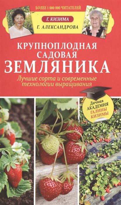 Кизима Г., Александрова Г. Крупноплодная садовая земляника Лучшие сорта и современные технологии выращивания все цены