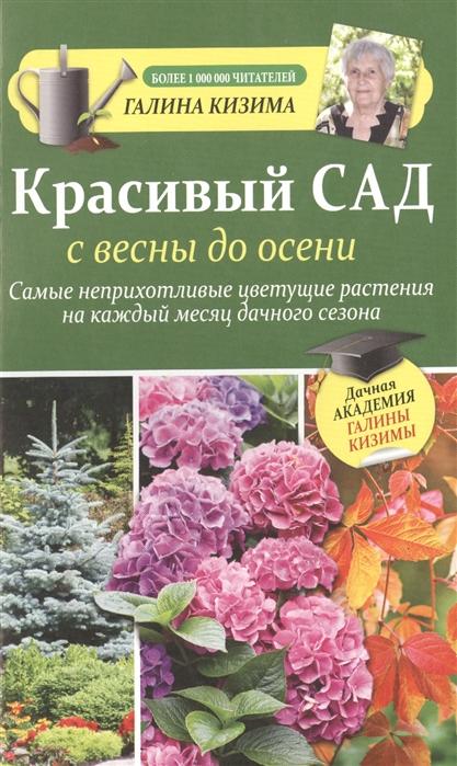 Красивый сад с весны до осени Самые неприхотливые цветущие растения на каждый месяц дачного сезона