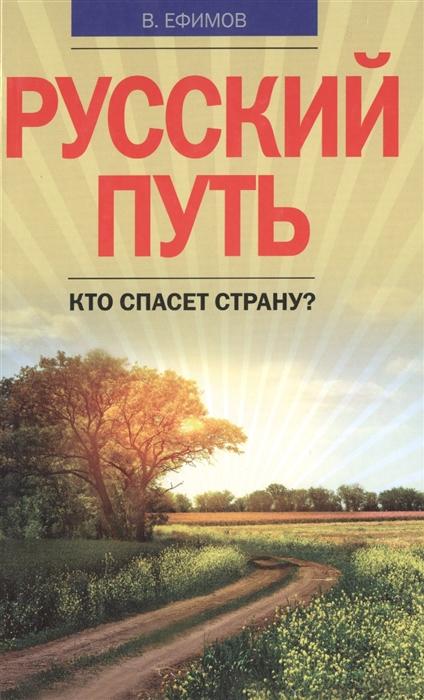 Русский путь Кто спасет страну