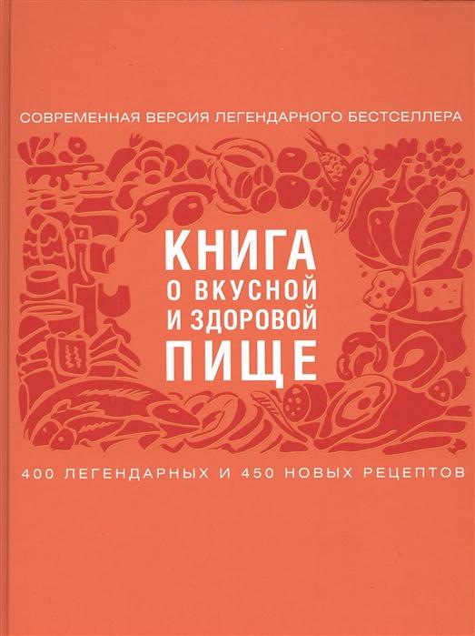 Левашева Е. (ред.) Книга о вкусной и здоровой пище цена