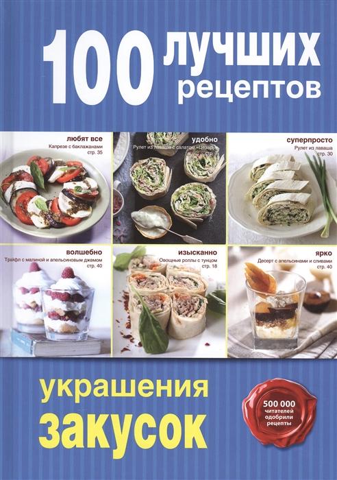 цена на Братушева А. (ред.) 100 лучших рецептов украшения закусок