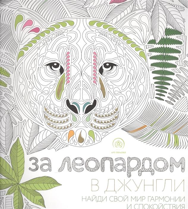цена на Полбенникова А. (ред.) За леопардом в джунгли