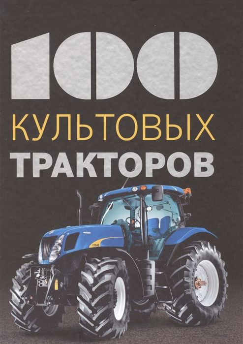 Дреер Ф. 100 культовых тракторов