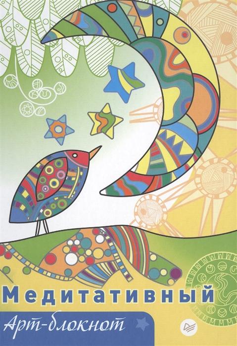 Арт-блокнот Медитативный фото