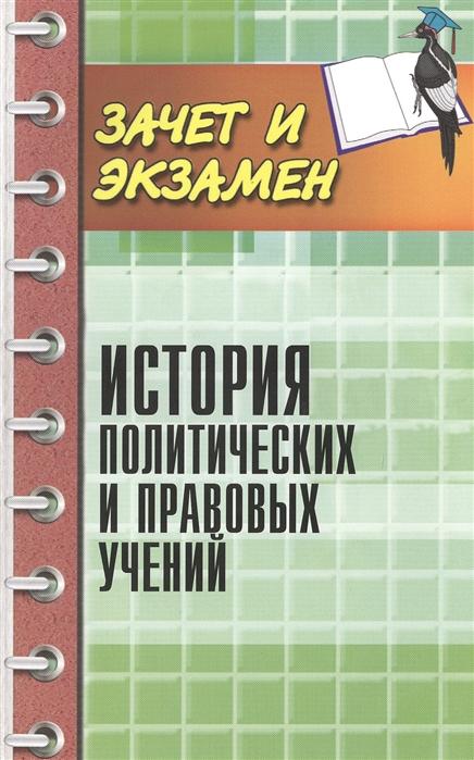 Васьков М. История политических и правовых учений цена