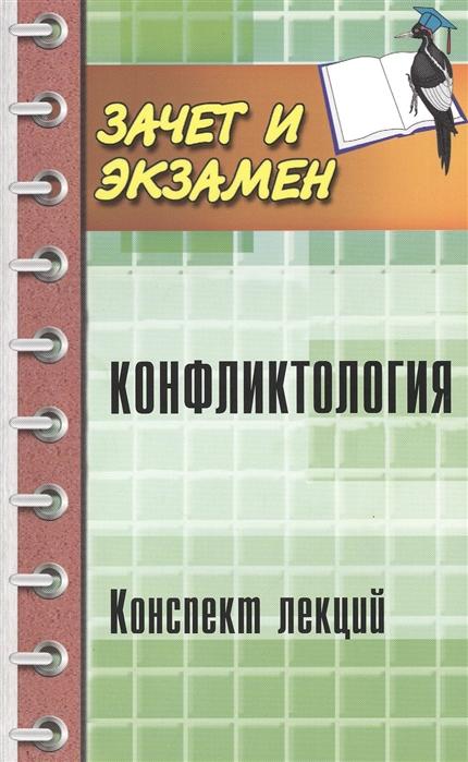 Самыгин С. (ред.) Конфликтология Конспект лекций