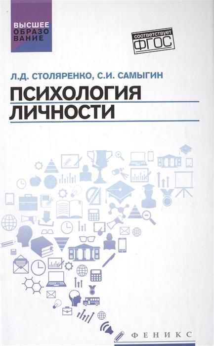 Столяренко Л., Самыгин С. Психология личности цена 2017