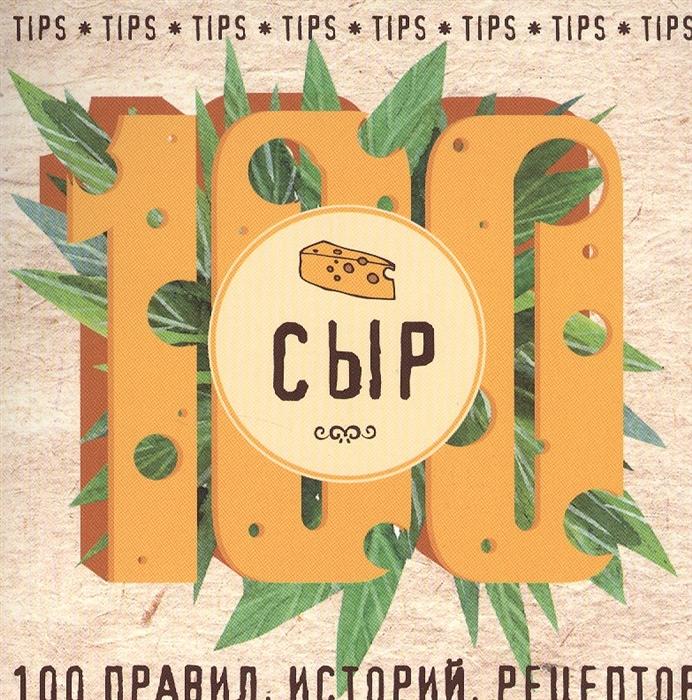 Сыр 100 правил историй рецептов