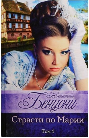 Бенцони Ж. Страсти по Марии комплект из 2 книг бенцони ж принцесса вандалов