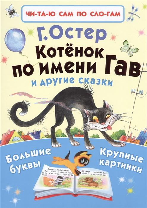 Остер Г. Котенок по имени Гав и другие сказки