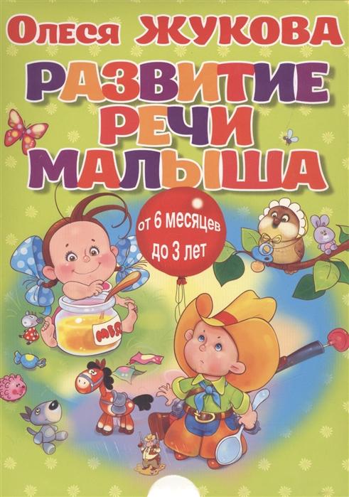 Жукова О. Развитие речи малыша От 6 месяцев до 3 лет жукова о первый учебник малыша от 6 месяцев до 3 лет isbn 9785271392252