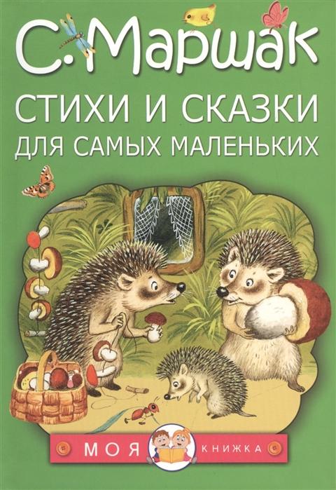 Маршак С. Стихи и сказки для самых маленьких