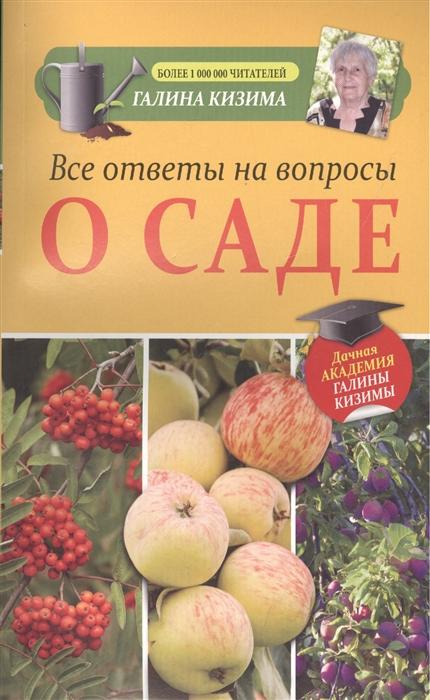 Кизима Г. Все ответы на вопросы о саде кизима г ответы на 365 вопросов о саде и огороде