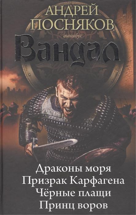 Посняков А. Вандал Драконы моря Призрак Карфагена Черные плащи Принц воров