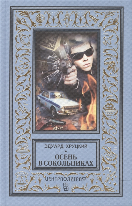 Хруцкий Э. Осень в Сокольниках хруцкий э а зло роман
