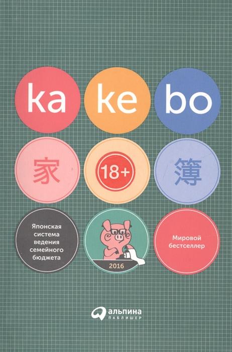 Василенко А. (пер.) Kakebo Японская система ведения семейного бюджета