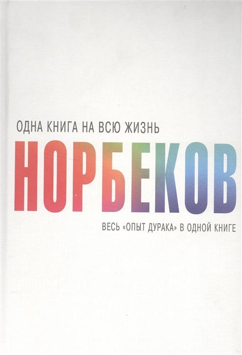 цена на Норбеков М. Весь опыт дурака в одной книге