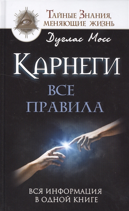Мосс Д. Карнеги Все правила