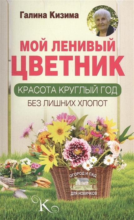 Цветник для ленивых