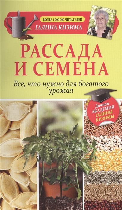 Рассада и семена Все что нужно для богатого урожая