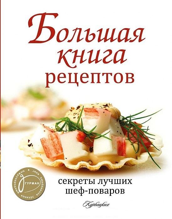 Большая книга рецептов Секреты лучших шеф-поваров