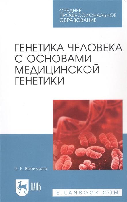 Васильева Е. Генетика человека с основами медицинской генетики Пособие по решению задач Учебное пособие
