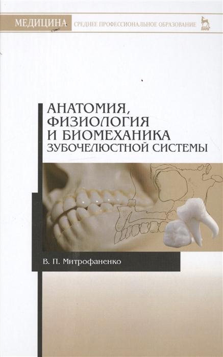 Митрофаненко В. Анатомия физиология и биомеханика зубочелюстной системы Учебное пособие недорого